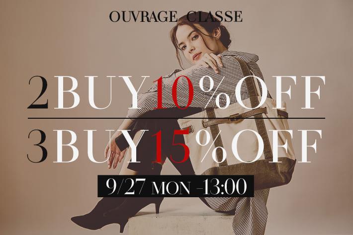 OUVRAGE CLASSE 新作アイテムもお得にまとめ買い!【2BUY10%OFF・3BUY15%OFF】