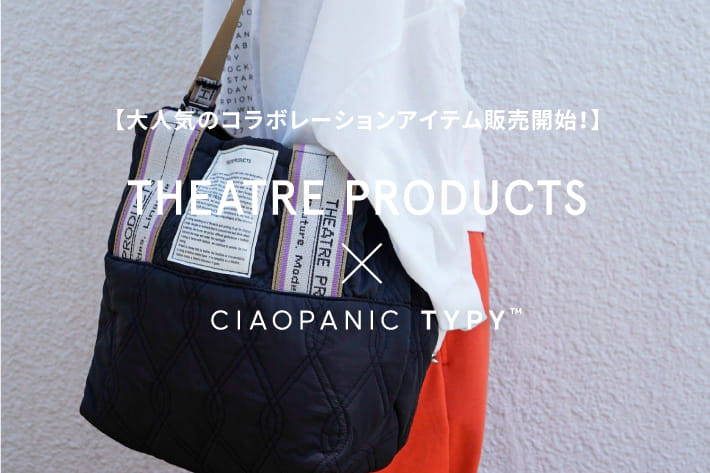 CIAOPANIC TYPY 【THEATRE PRODUCTS × CIAOPANIC TYPY】好評販売中!