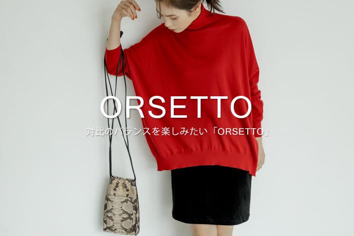 La boutique BonBon 対比のバランスを楽しみたい「ORSETTO(オルセット)」