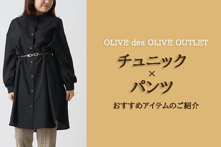 OLIVE des OLIVE OUTLET チュニック×パンツ