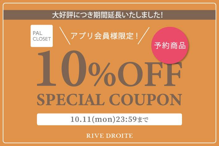 RIVE DROITE 【大好評につき期間延長!】アプリフォローで予約商品10%OFFクーポンプレゼント!