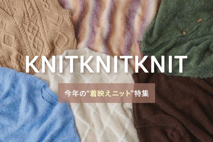 "Discoat 【KNITKNITKNIT】今年の""着映えニット""特集♪"