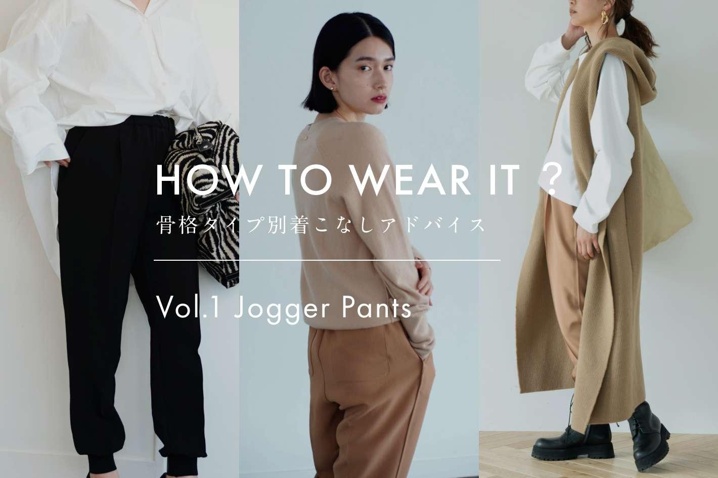 GALLARDAGALANTE 《新連載》どう着れば正解?骨格タイプ別着こなしアドバイス Vol.1 Jogger Pants