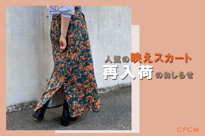 CPCM 【人気商品再入荷】低身長さんにもおすすめ映えスカート!
