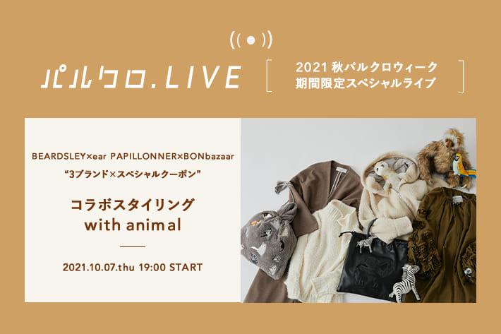 """BONbazaar 《パルクロ.LIVE》""""3ブランド×スペシャルイベント"""" コラボスタイリング with animal"""