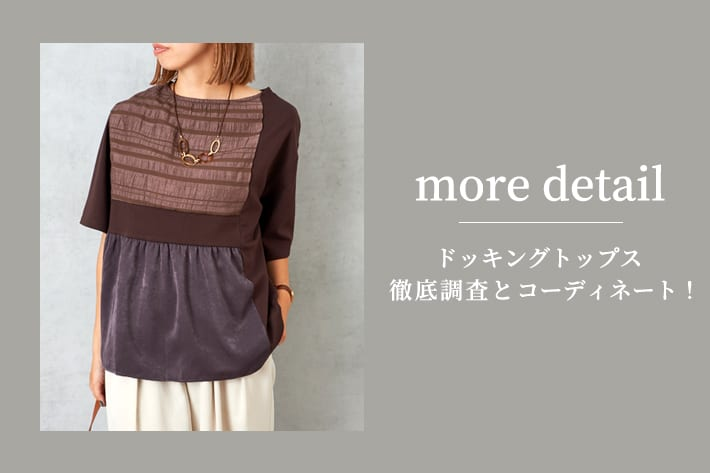 Pal collection 【more detail】ドッキングトップス徹底調査とコーディネート