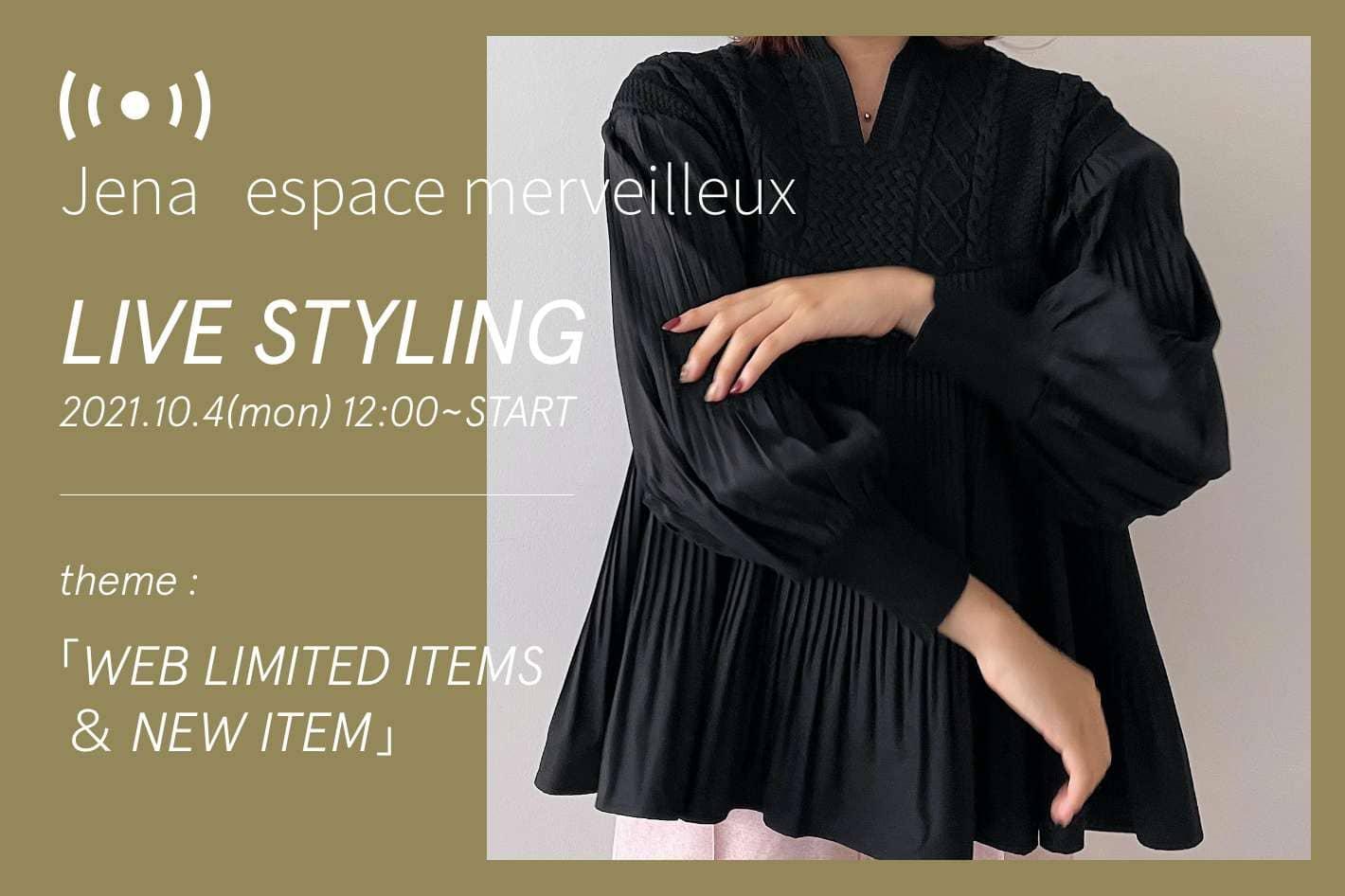 Jena espace merveilleux <予告>【LIVE STYLING】10/4(月)12:00~START!