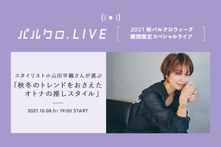 Loungedress <予告>【パルクロ.LIVE】スタイリスト小山田早織さんスペシャルコラボライブ開催!