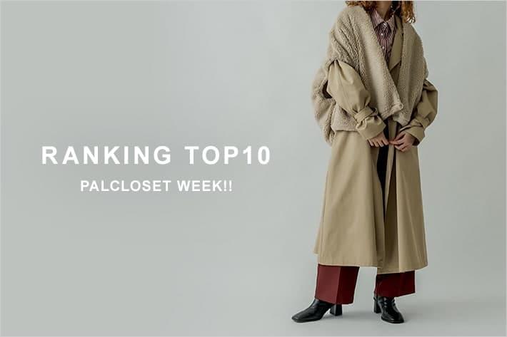 mystic 【RANKING TOP10】 PALCLO WEEK スタート!オススメアイテム