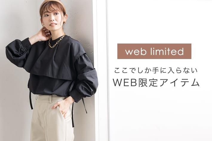prose verse 【WEB LIMITED】ここでしか買えない!WEB限定アイテム!