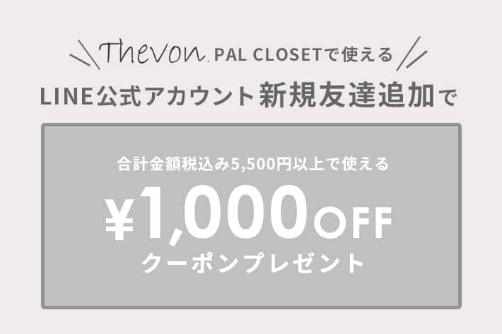 Thevon 【LINE新規友だち限定】1,000円OFFクーポンプレゼント!!