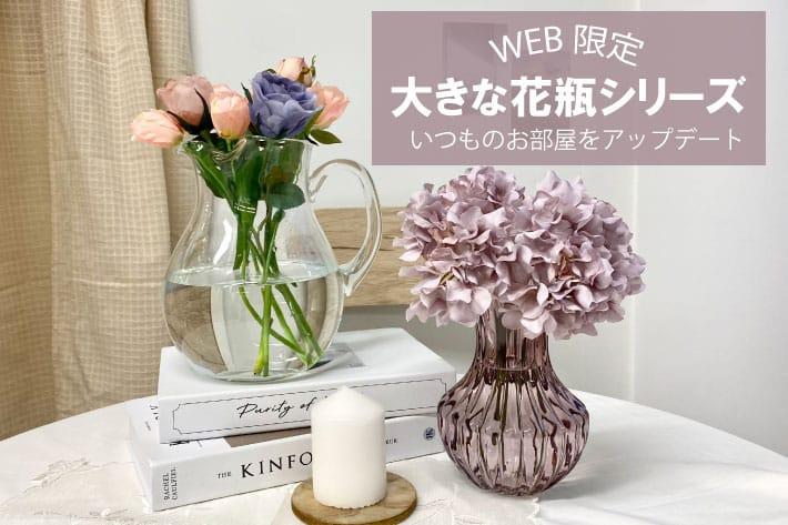 Lattice 【WEB限定】新作の花瓶が入荷致しました!