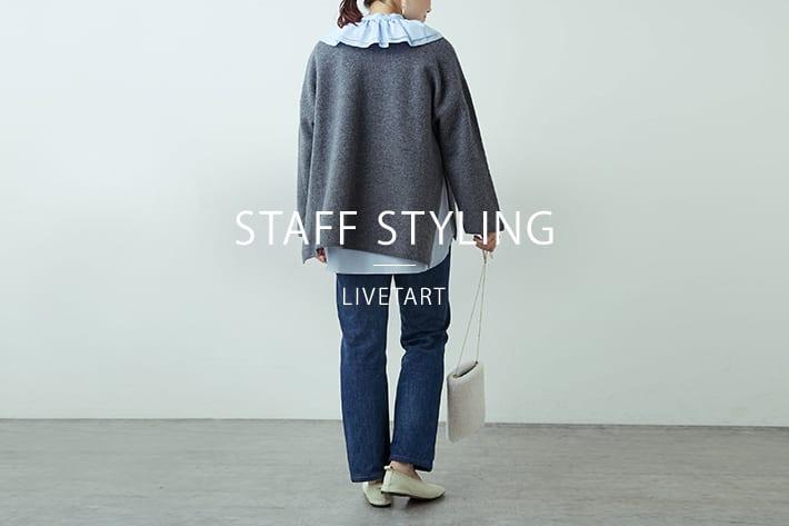 LIVETART(リヴェタート) 【STAFF STYLING】おすすめの秋の着こなし