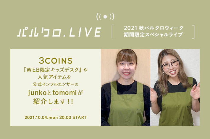 3COINS 「3COINS LIVE」第二回目の配信がまもなくスタート!