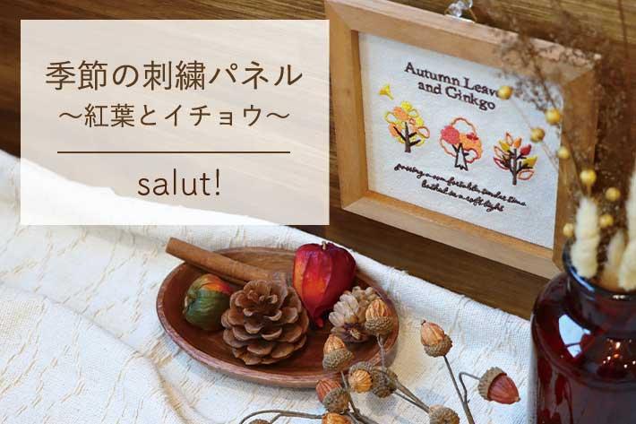 salut! 季節の刺繍パネル~紅葉とイチョウ~