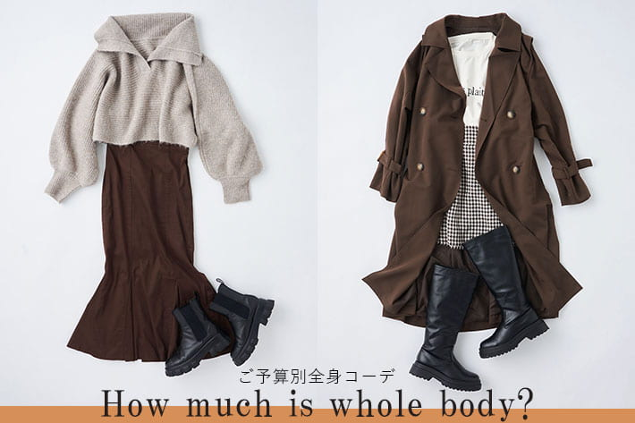 who's who Chico 【PICK UP】How much is whole body?~ご予算別全身コーデ~