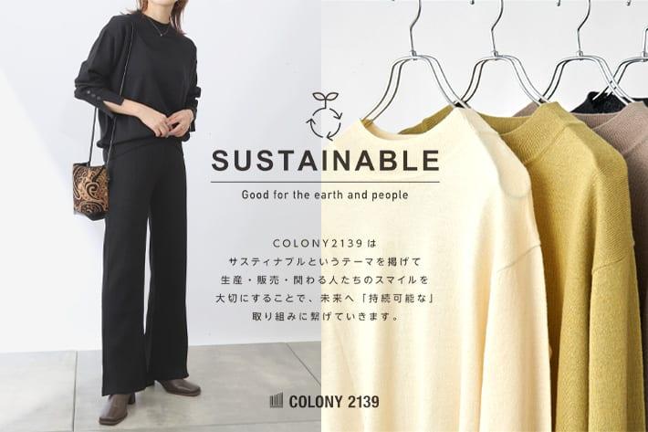 COLONY 2139 【SUSTAINABLE/サスティナブル】 リサイクルポリニット商品をご紹介!