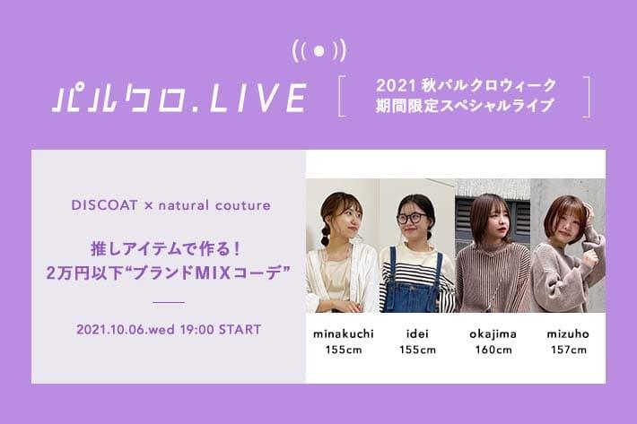 Discoat 本日配信!Discoat×naturalcouture スペシャルライブ!