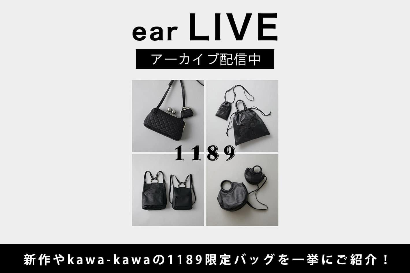 ear PAPILLONNER 【アーカイブ配信中】1189(いいバッグ)限定のkawa-kawaがま口ショルダーやearのいいバッグをご紹介!