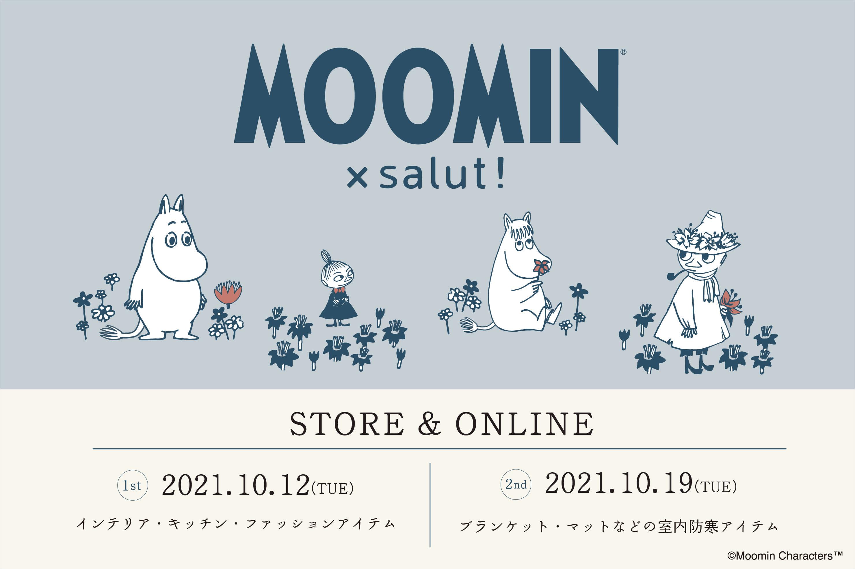 ムーミン×salut!のコラボアイテムが明日(10/12)から発売開始だよ!