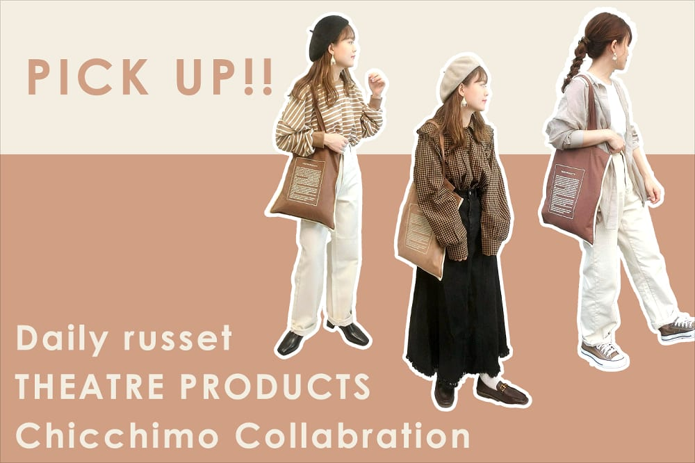 Daily russet ◆PICK UP◆Daily russetでしか手に入らないコラボバッグ!