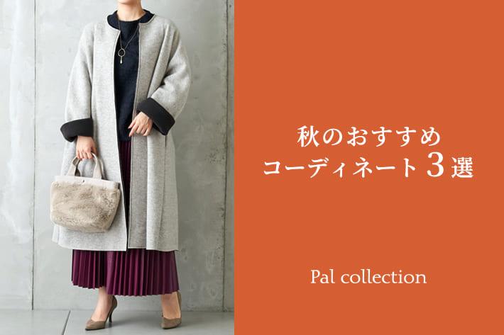 Pal collection 【秋のおすすめ】コーディネート3選!