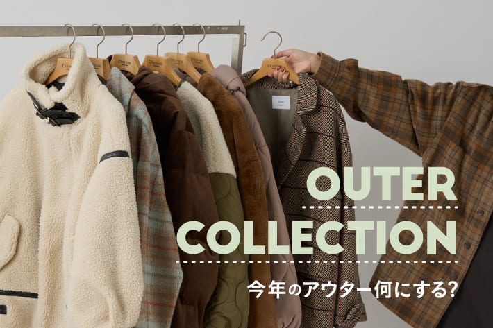 Discoat 【OUTER COLLECTION】今年のアウター何にする?