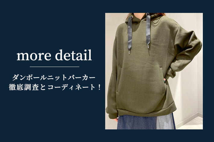 Pal collection 【more detail】ダンボールニットパーカー徹底調査ととコーディネート!