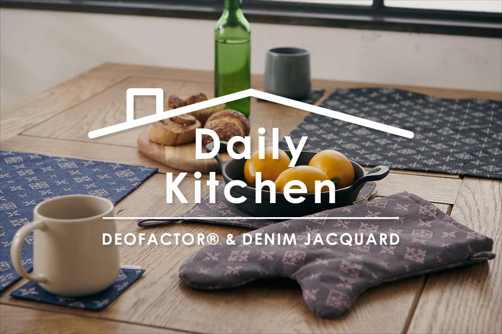 Daily russet ◆Daily Kitchen◆DEOFACTOR® & DENIM JACQUARD