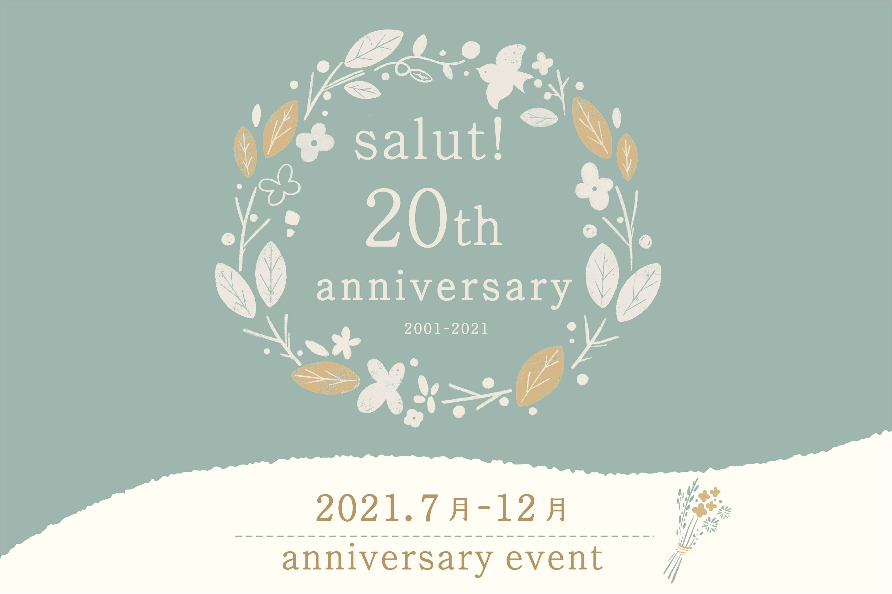 salut! salut!20周年企画~一部商品20%OFF開始!第二弾!~