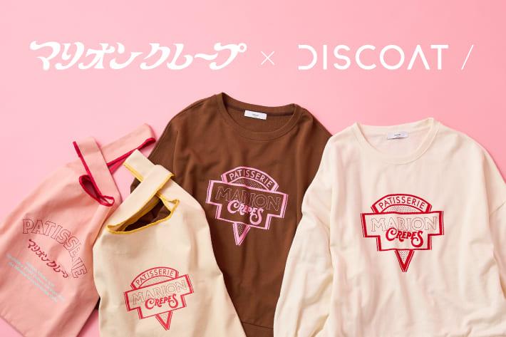 Discoat 【マリオンクレープ×DISCOAT】コラボアイテムが販売スタート!