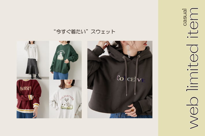 """NICE CLAUP OUTLET 【""""今着たい""""スウェット WEB限定アイテム】"""