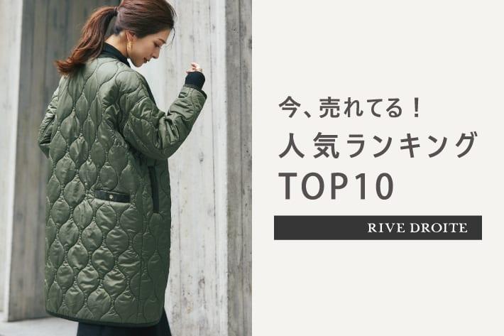 RIVE DROITE 【速報!】今、リアルに売れてる!<br>人気ランキング TOP10