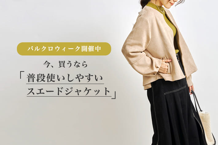 Chez toi 【パルクロウィーク開催中】今、買うなら 普段使いしやすいスエードジャケット