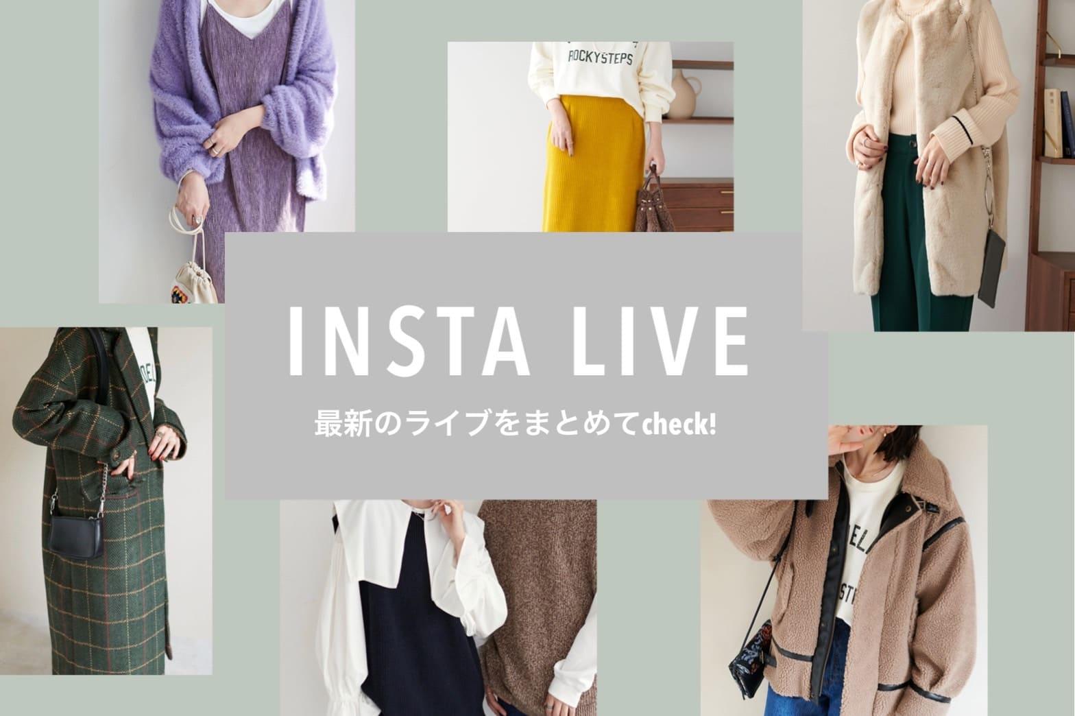 Discoat 【INSTA LIVE】最新の配信をまとめてCHECK!