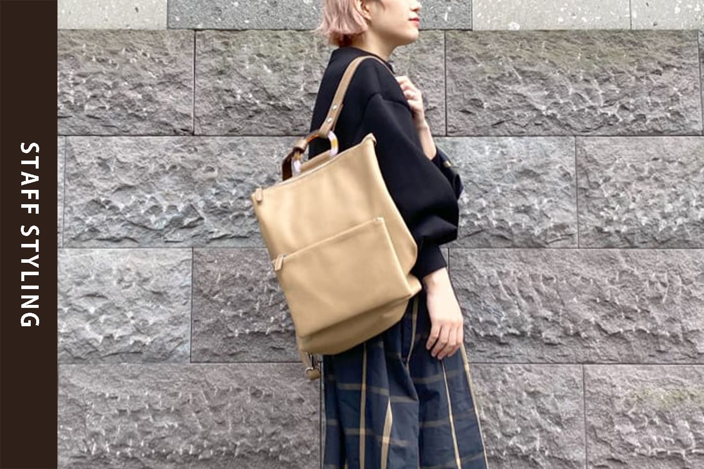 ear PAPILLONNER <STAFF STYLING>新作バッグでコーディネート