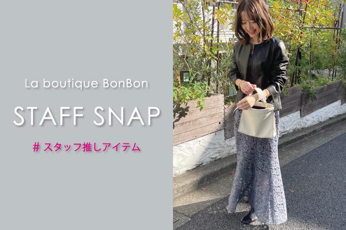 La boutique BonBon STAFFSNAP#23「スタッフの推しアイテム」第2弾!