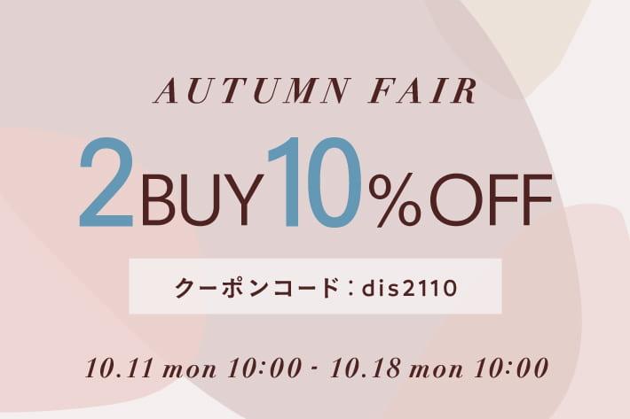 Discoat 【期間限定】2BUY10%OFF!AUTUMN FAIR開催!