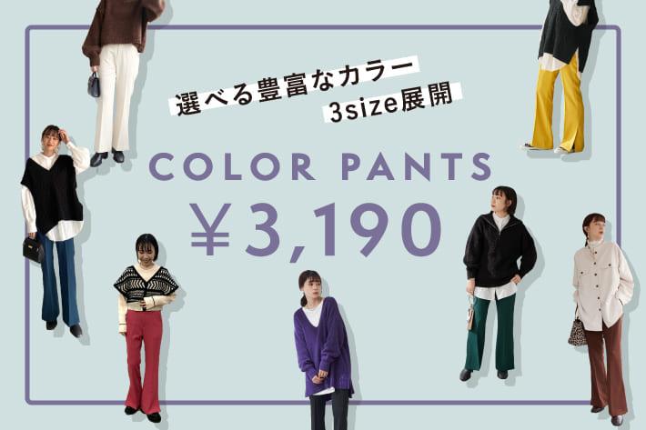 Discoat 【 PICK UP! 】COLOR PANTS ¥3,190