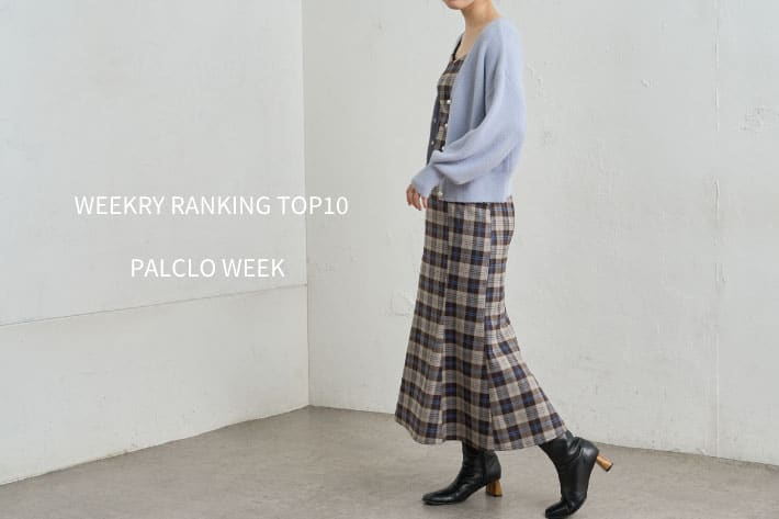 natural couture 《パルクロウィーク》RANKING TOP10