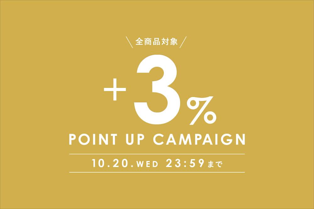 Daily russet ◆全品対象!◆ポイント+3%アップキャンペーン開催!