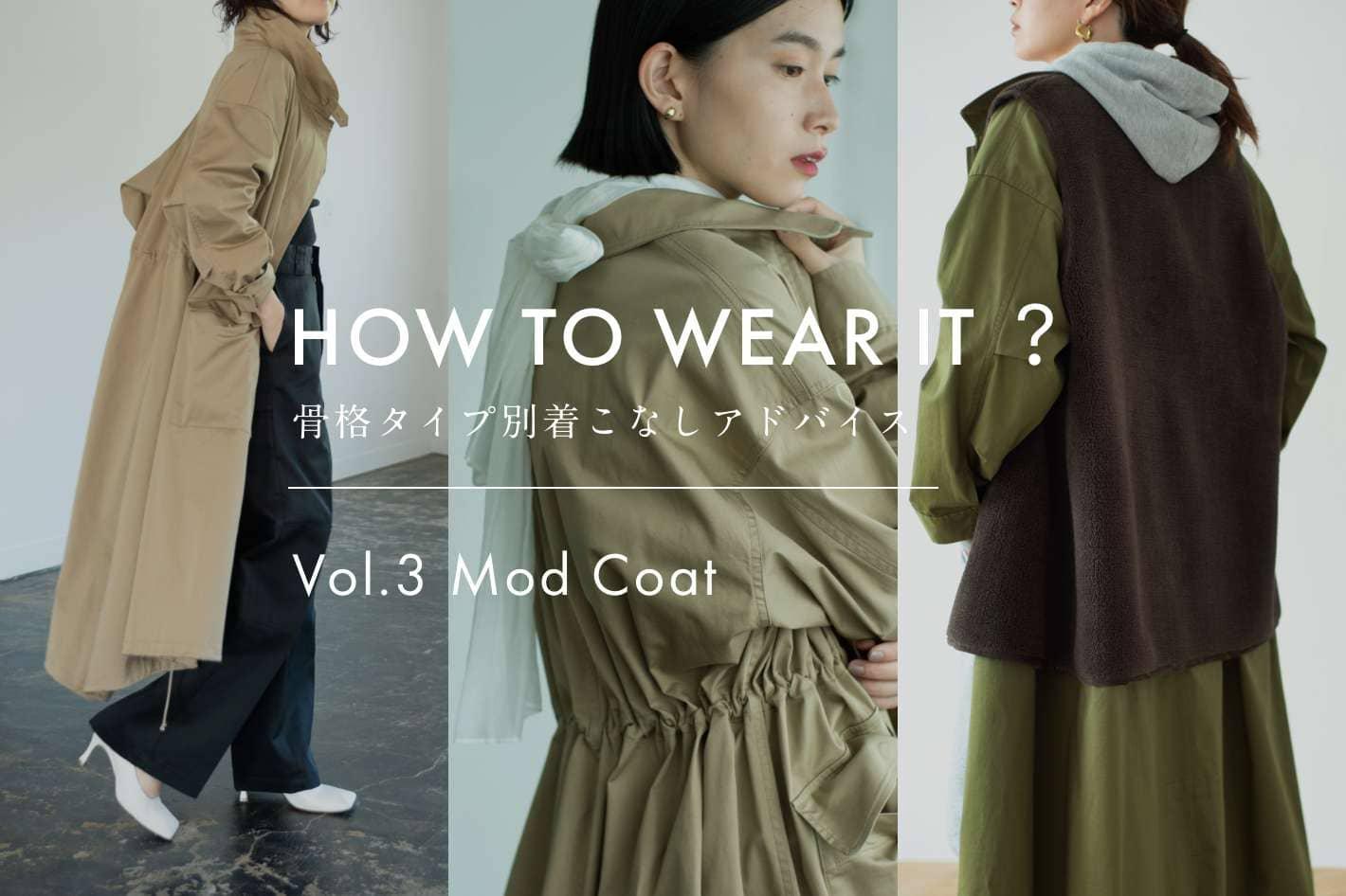 GALLARDAGALANTE どう着れば正解?骨格タイプ別着こなしアドバイス Vol.3 Mod Coat
