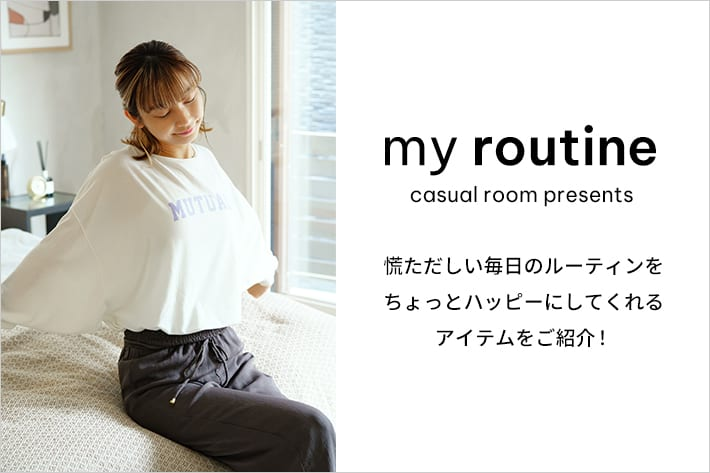natural couture 【CASUAL ROOM】my routine