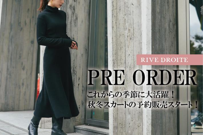 RIVE DROITE これからの季節に大活躍!<br>秋冬スカートの予約販売スタート!PRE ORDER