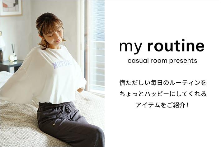 TERRITOIRE 【CASUAL ROOM】my routine