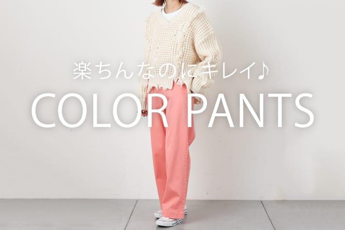 CIAOPANIC TYPY 【楽ちんなのにキレイ】心おどるカラーパンツ3選!