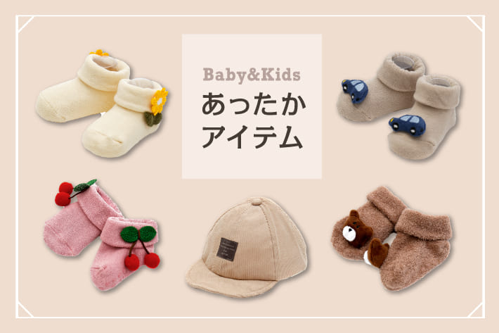 3COINS 《baby&kids》あったかアイテム