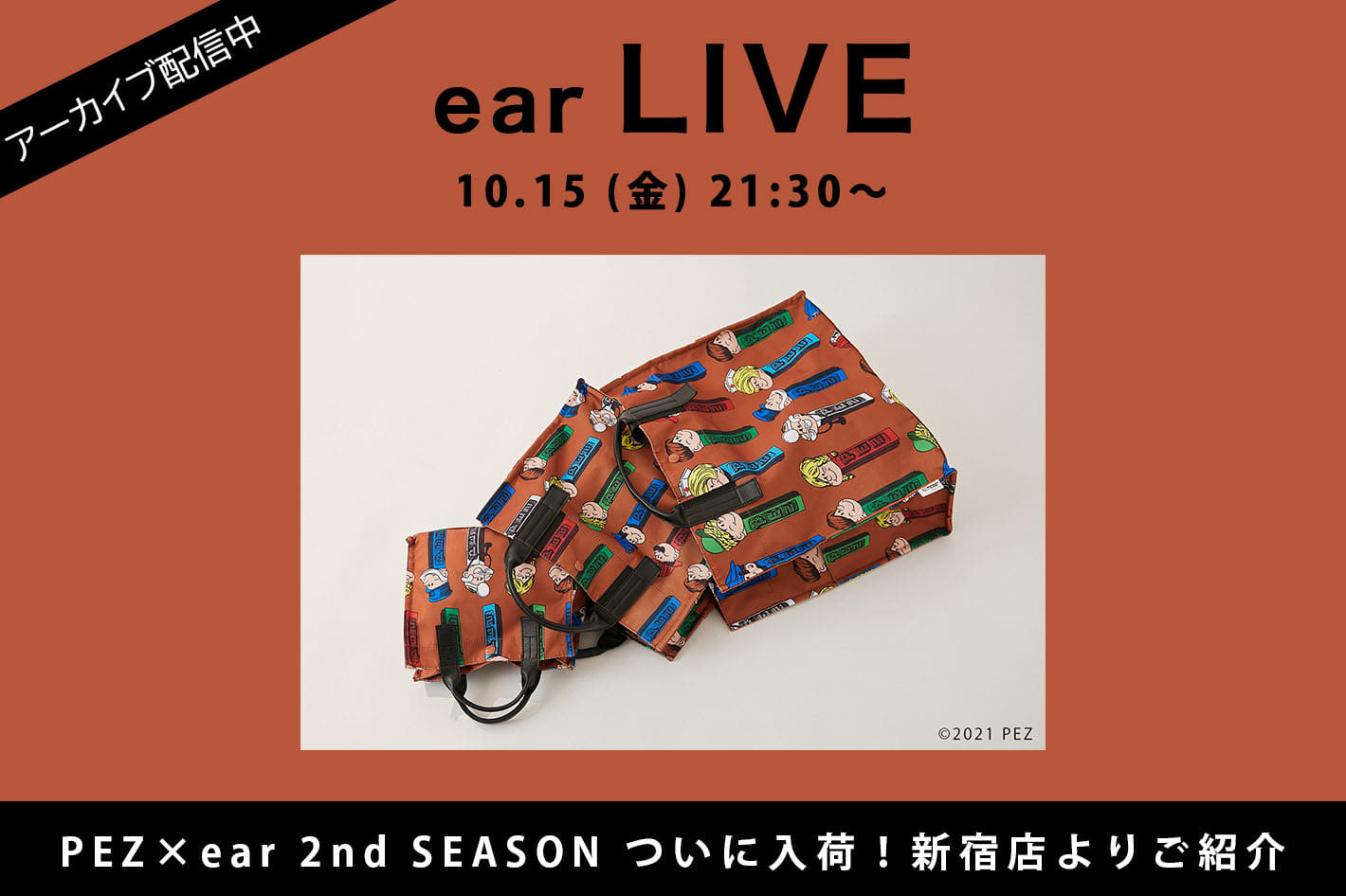 ear PAPILLONNER <ear LIVE>10/15 21:30~ライブ配信スタート!ついに入荷PEZ×ear 2ndシーズンアイテムを新宿店よりご紹介