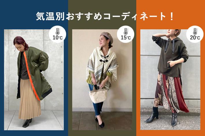 Pal collection 【気温別】おすすめコーディネート!