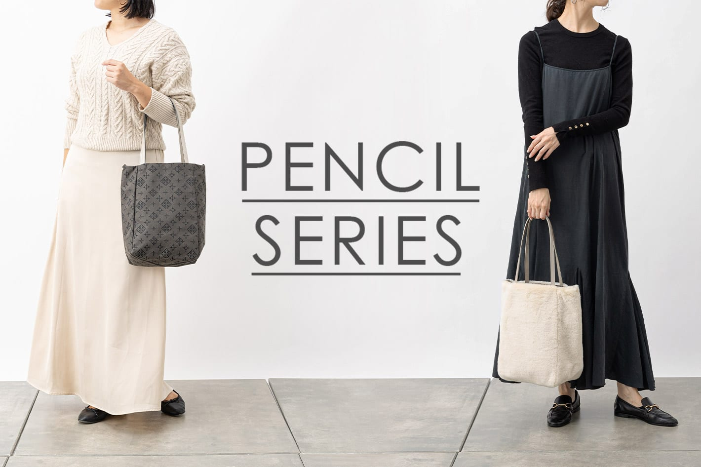 russet PENCIL SERIES -カラー・素材を新たに登場-